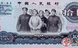 第三套人民币10元值多少钱