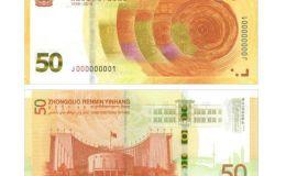 人民币发行70周年纪念钞背后的历史秘密