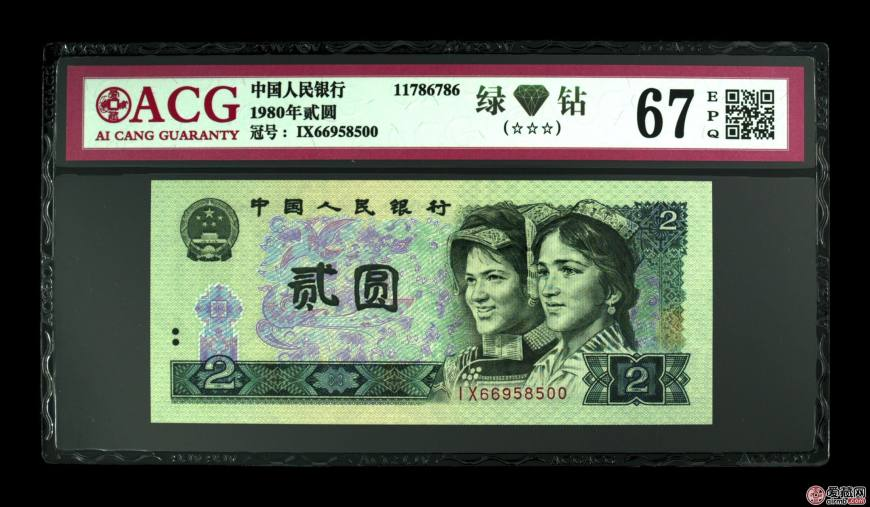 回收1980年2元人民币价格