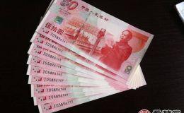 建國鈔有黃金元寶嗎建國50周年紀念鈔價格走勢如何
