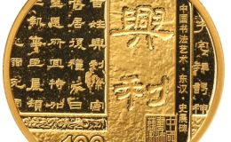 隶书金银币上的图案,是什么意思?