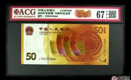 70鈔行情回暖,這枚紀念幣漲幅近2倍,有望成為19年黑馬