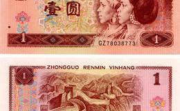现在1996年的一元纸币值多少钱
