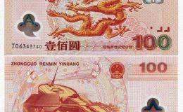 千禧龍鈔價格及收藏前景如何