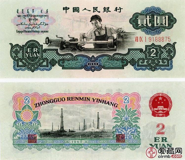 回收1960年2元人民币价格