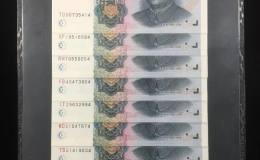 99版纸币价格及收藏价值有多大