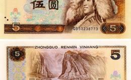 第四套人民幣5元價格與圖片