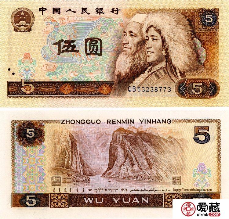 100元人民币表情_第四套人民币5元价格与图片-爱藏网