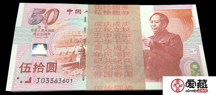 如何收藏建国50周年纪念钞能获得最大收益