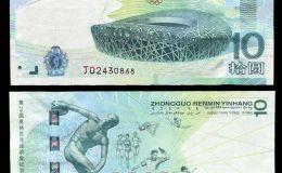 奧運會10元紀念鈔如何輕松辨真偽