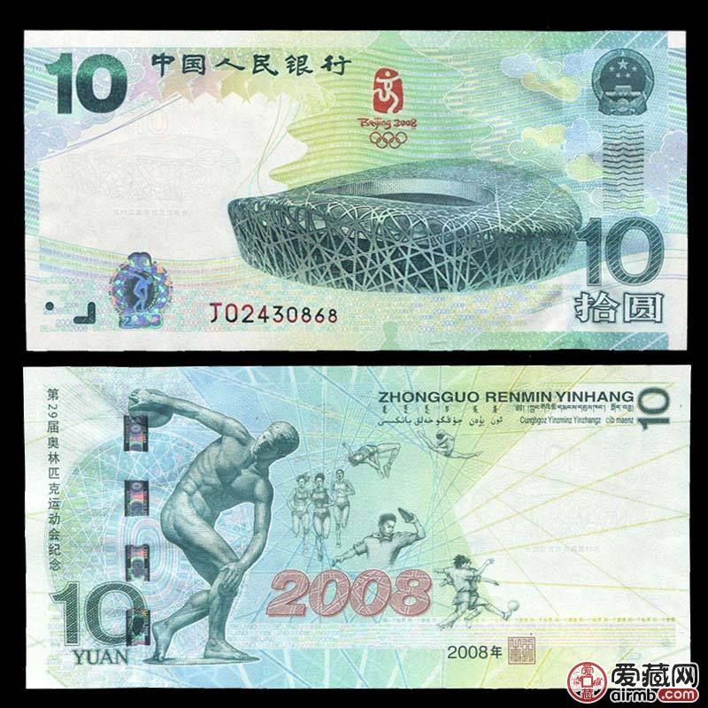 奥运会10元纪念钞凭什么价值那么高