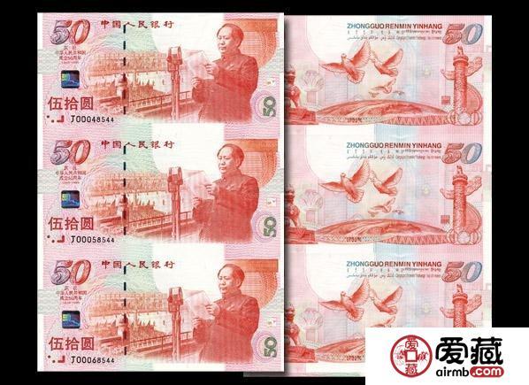 建国50周年纪念钞三连体的收藏亮点