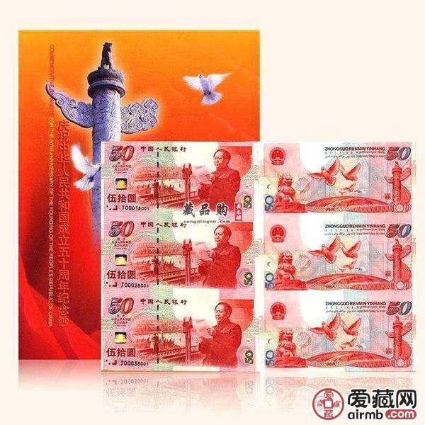 建國50周年紀念鈔三連體的收藏亮點