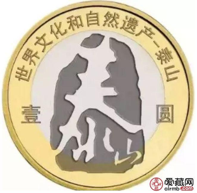 泰山世界遗产纪念币发行时间
