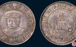 黎元洪开国纪念币十分珍贵
