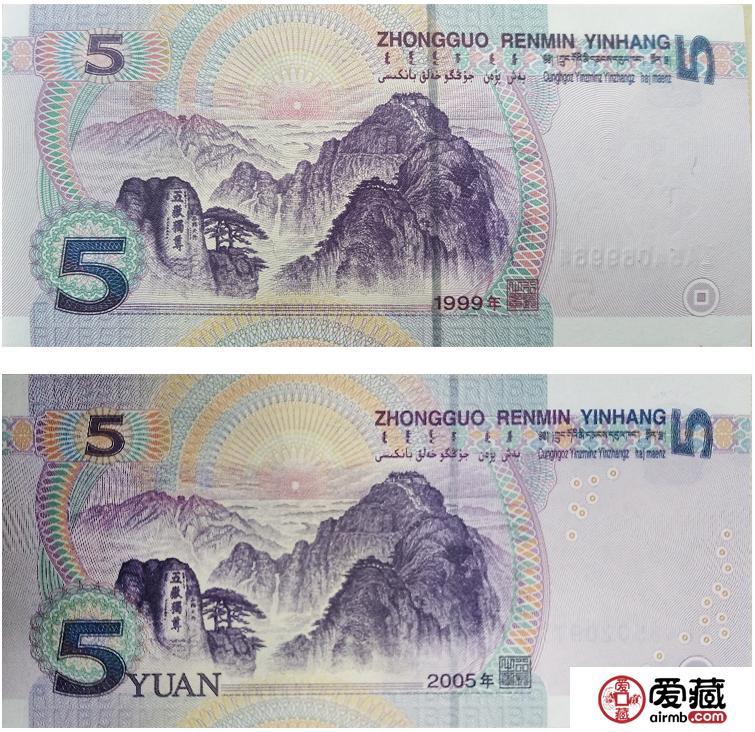 1999年5元纸币价格 1999年5元多少钱