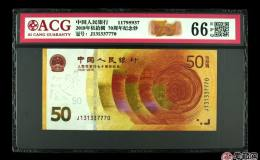 70周年紀念鈔價格又開始漲了