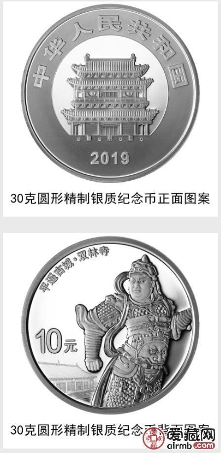 面額2000元紀念幣 世界遺產平遙古城金質紀念幣