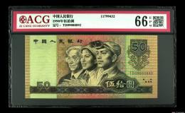 哪里回收1990年50元人民币?1980年50元人民币回收价格是多少?