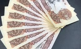 60版5元人民币值多少钱 60版5元人民币价格