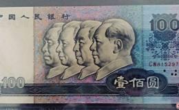 1980年100元人民币值多少钱 1980年100元人民币价格