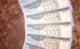 90版100元人民币值多少钱 90版100元人民币价格