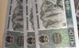 90版100元纸币值多少钱 90版100元纸币价格