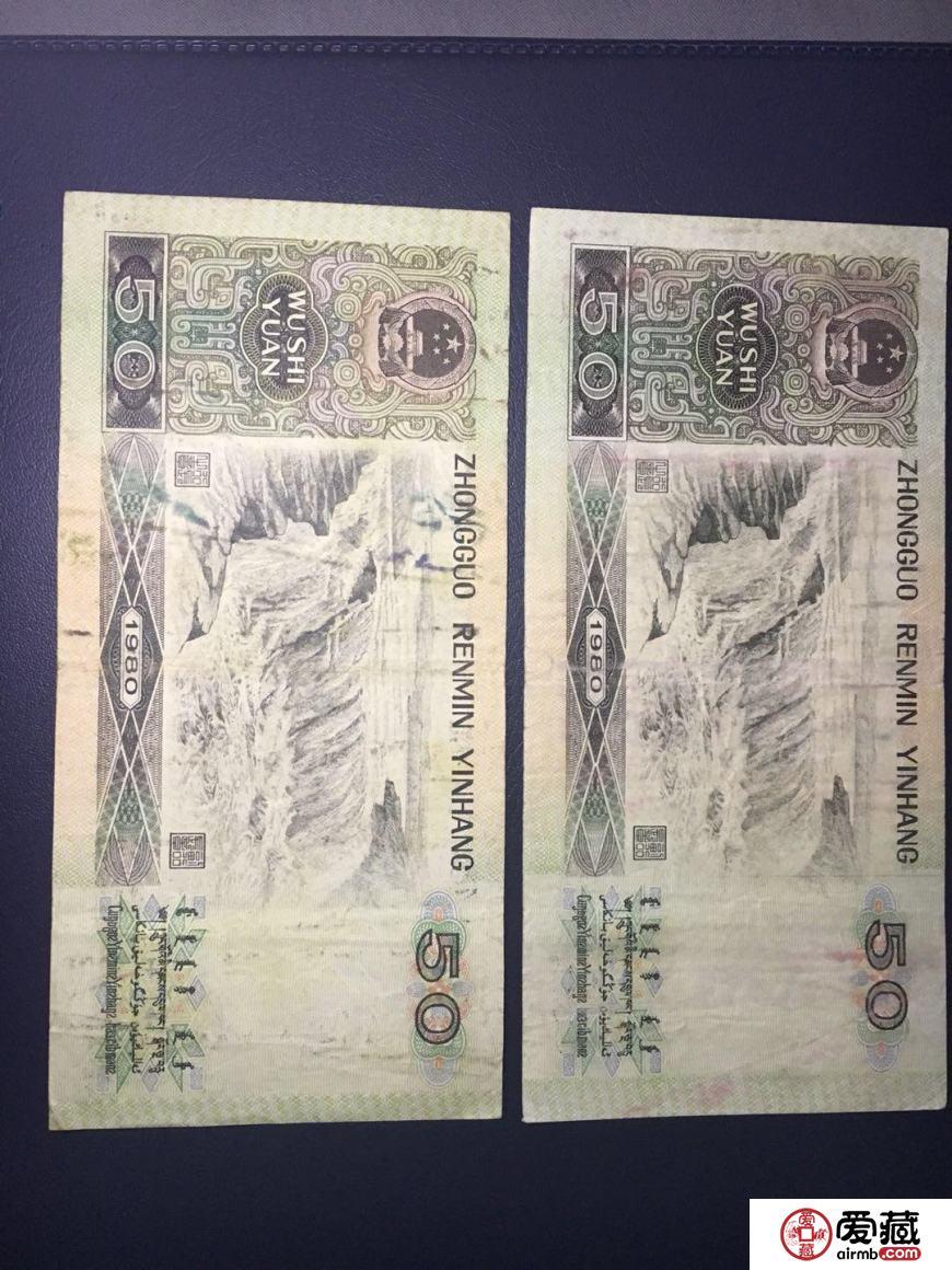 1980年50元纸币值多少钱 1980年50元纸币价格