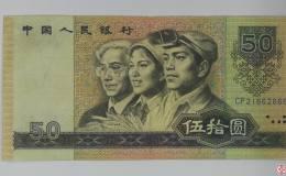 1980年50元人民币值多少钱 1980年50元人民币价格