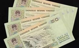 1990年50元纸币值多少钱 1990年50元纸币价格