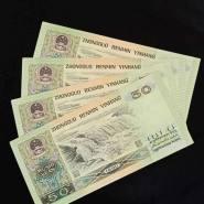 1990年50元紙幣值多少錢 1990年50元紙幣價格