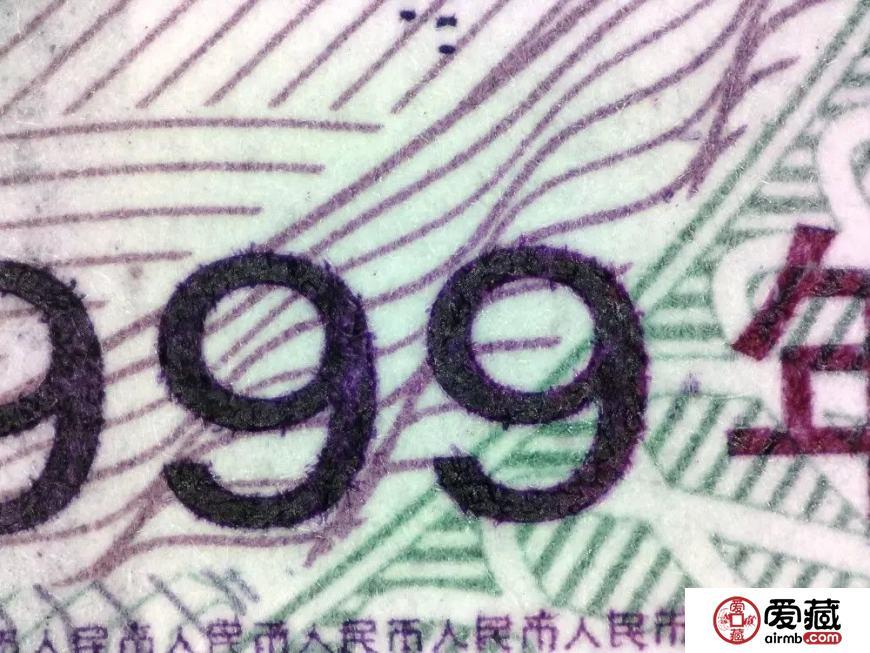 99版5元纸币黑9、花9、红9冠号大全