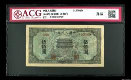 500元人民币发行过几个版本