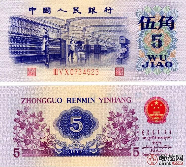 1972年5角纸币值激情乱伦 1972年5角纸币价格