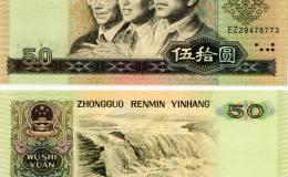1980年50元人民幣價格為啥比90版價格高