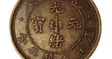 东三省造光绪元宝铜币收藏价值分析