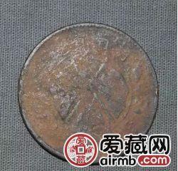 湖南省造双旗币收藏