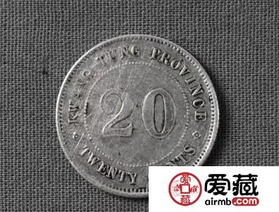 中华民国九年贰毫银币