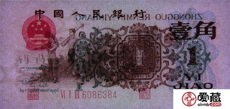第三套人民币背绿壹角价格及鉴定