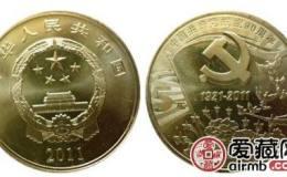 中国共产党成立90周年纪念币收藏价值及图片