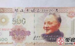 500元人民幣發行了?大額人民幣面世?