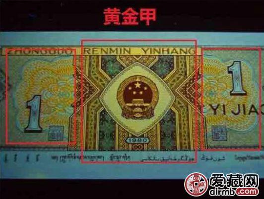 1角熒光幣有哪些  1角熒光幣市場價格