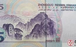 1999年5元人民币价值 1999年5元价格