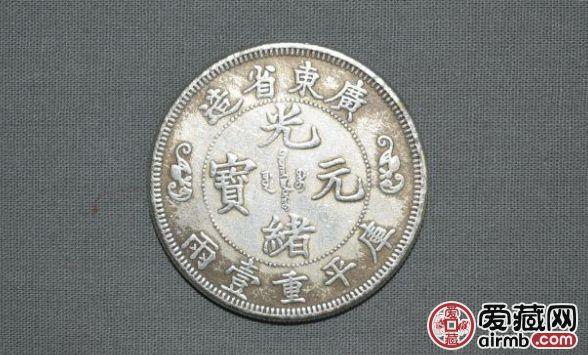 广东省造双龙寿字币