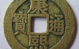 康熙通宝的收藏价值分析