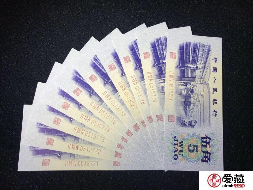 五毛纸币价格与图片