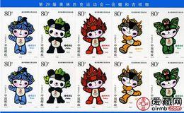 奥运邮票价格以及收藏意义
