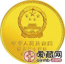 中华人民共和国30周年纪念币1/2盎司纪念币