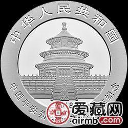 中国平安集团成立30周年金银币纪念币30克熊猫加字银币
