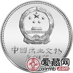 中国出土文物(青铜器)金银纪念币(第1组)15克犀尊银币